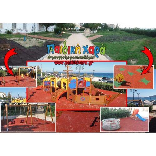 Εκσυγχρονισμός παιδικής χαράς με δάπεδο ασφαλείας EPDM σε  παιδική χαρά Λιμενικού Ταμείου