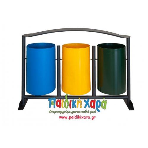 Μεταλλικός τριπλός κάδος ανακύκλωσης (επιστύλιος διπλής στήριξης)
