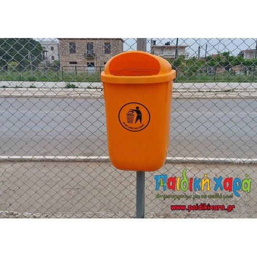 Πλαστικός κάδος απορριμμάτων 50 λίτρων πορτοκαλί